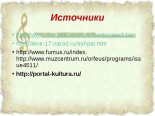 Источники http://www.mar-rdk.narod.ru/bantogaev2.htm http://kkre-17.narod.ru/