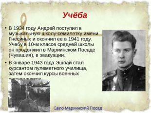 Учёба В 1934 году Андрей поступил в музыкальную школу-семилетку имени Гнесины