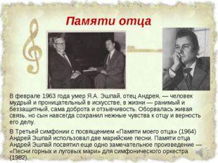 В феврале 1963 года умер Я.А. Эшпай, отец Андрея, — человек мудрый и проницат