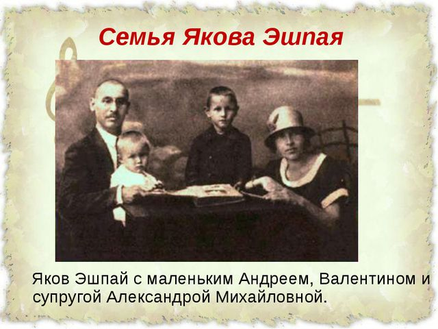 Семья Якова Эшпая Яков Эшпай с маленьким Андреем, Валентином и супругой Алекс...