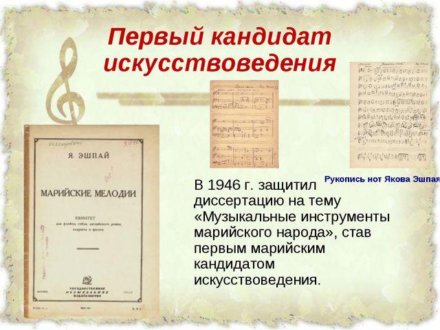 Первый кандидат искусствоведения В 1946 г. защитил диссертацию на тему «Музык...