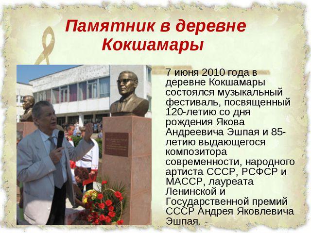 Памятник в деревне Кокшамары 7 июня 2010 года в деревне Кокшамары состоялся м...