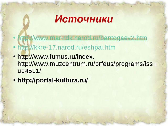 Источники http://www.mar-rdk.narod.ru/bantogaev2.htm http://kkre-17.narod.ru/...