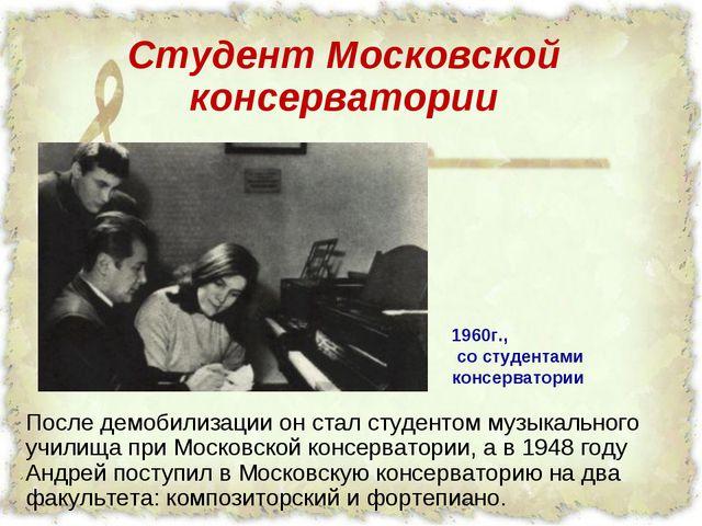 Студент Московской консерватории После демобилизации он стал студентом музыка...