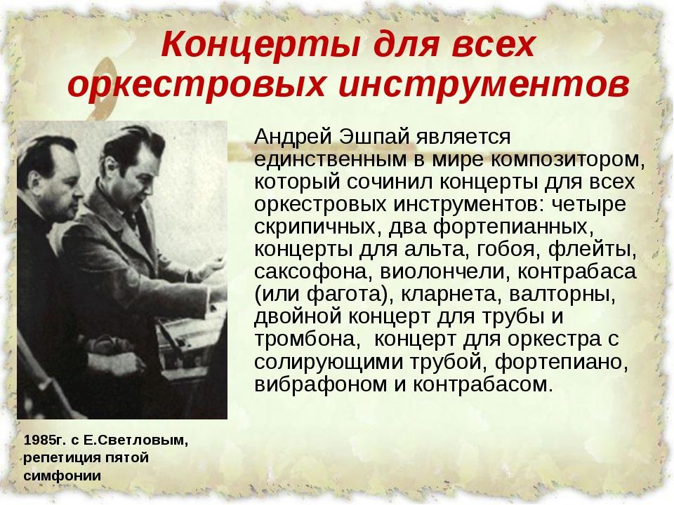 Андрей Эшпай является единственным в мире композитором, который сочинил конце...