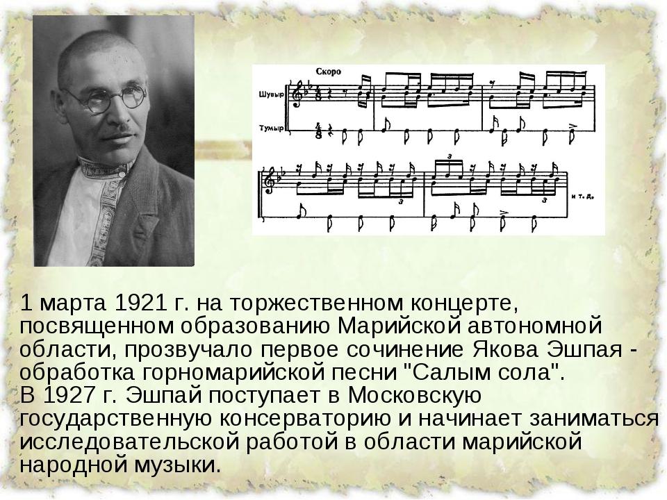1 марта 1921 г. на торжественном концерте, посвященном образованию Марийской...
