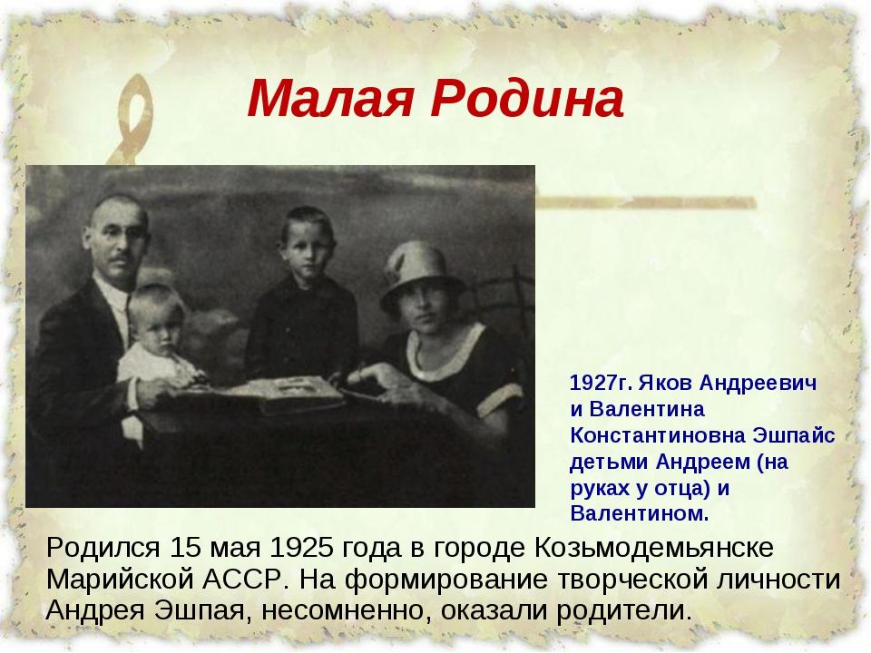 Малая Родина Родился 15 мая 1925 года в городе Козьмодемьянске Марийской АССР...