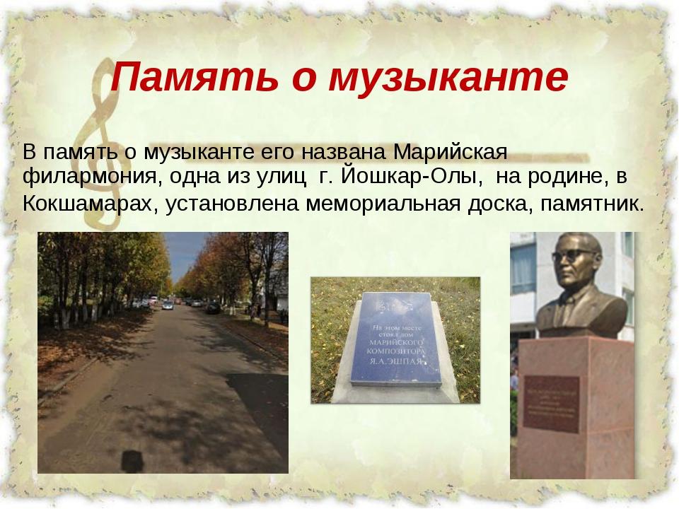 Память о музыканте В память о музыканте его названа Марийская филармония, одн...