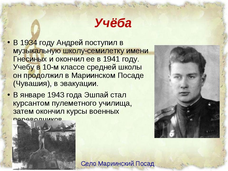 Учёба В 1934 году Андрей поступил в музыкальную школу-семилетку имени Гнесины...