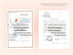 Удостоверение о зачислении Н. И. Сыроватского в списки ветеранов 270 стрелков
