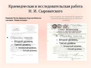 Краеведческая и исследовательская работа Н. И. Сыроватского Рецензия Музея-Ди