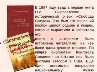 В 1987 году вышла первая книга Н.И. Сыроватского – исторический очерк «Слобод