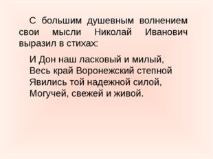С большим душевным волнением свои мысли Николай Иванович выразил в стихах: И