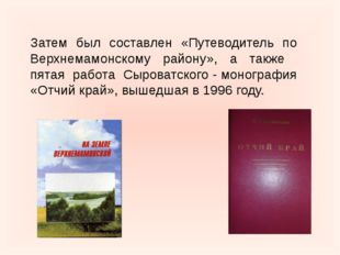 Затем был составлен «Путеводитель по Верхнемамонскому району», а также пятая