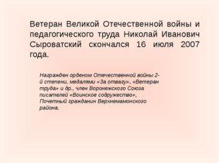 Ветеран Великой Отечественной войны и педагогического труда Николай Иванович