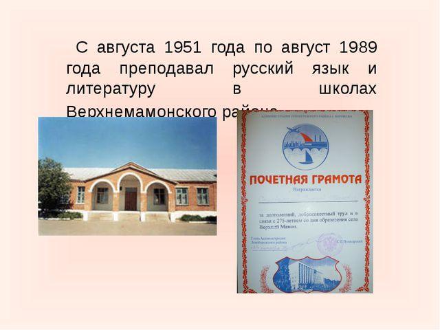 С августа 1951 года по август 1989 года преподавал русский язык и литературу...