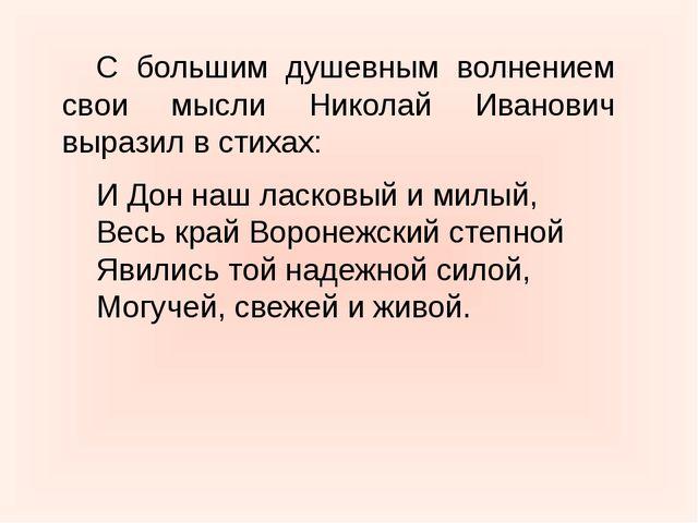 С большим душевным волнением свои мысли Николай Иванович выразил в стихах: И...