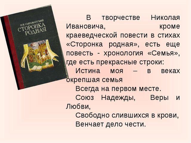 В творчестве Николая Ивановича, кроме краеведческой повести в стихах «Сторон...