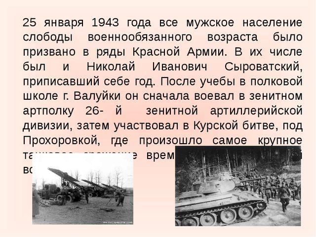 25 января 1943 года все мужское население слободы военнообязанного возраста б...