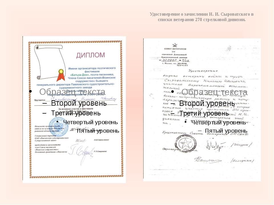 Удостоверение о зачислении Н. И. Сыроватского в списки ветеранов 270 стрелков...