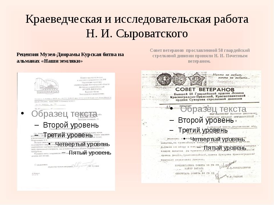 Краеведческая и исследовательская работа Н. И. Сыроватского Рецензия Музея-Ди...