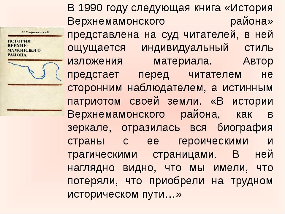 В 1990 году следующая книга «История Верхнемамонского района» представлена на...