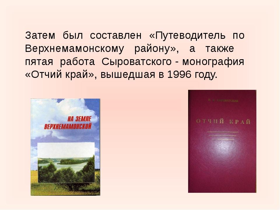 Затем был составлен «Путеводитель по Верхнемамонскому району», а также пятая...