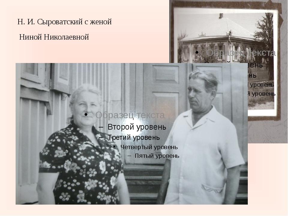 Н. И. Сыроватский с женой Ниной Николаевной