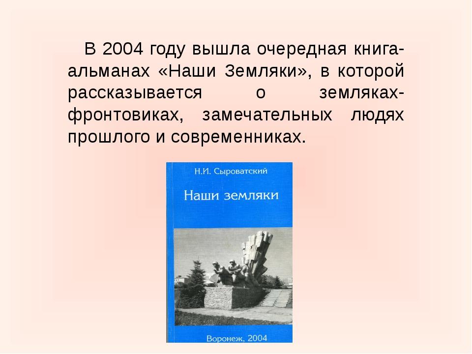 В 2004 году вышла очередная книга-альманах «Наши Земляки», в которой рассказ...