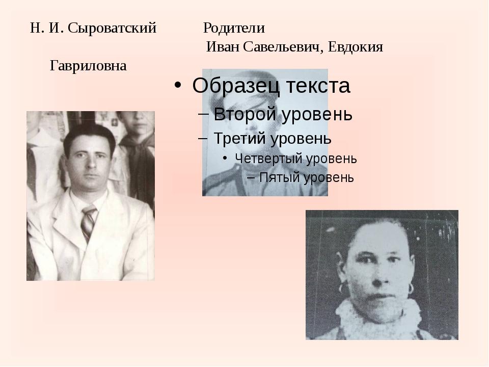 Н. И. Сыроватский Родители Иван Савельевич, Евдокия Гавриловна