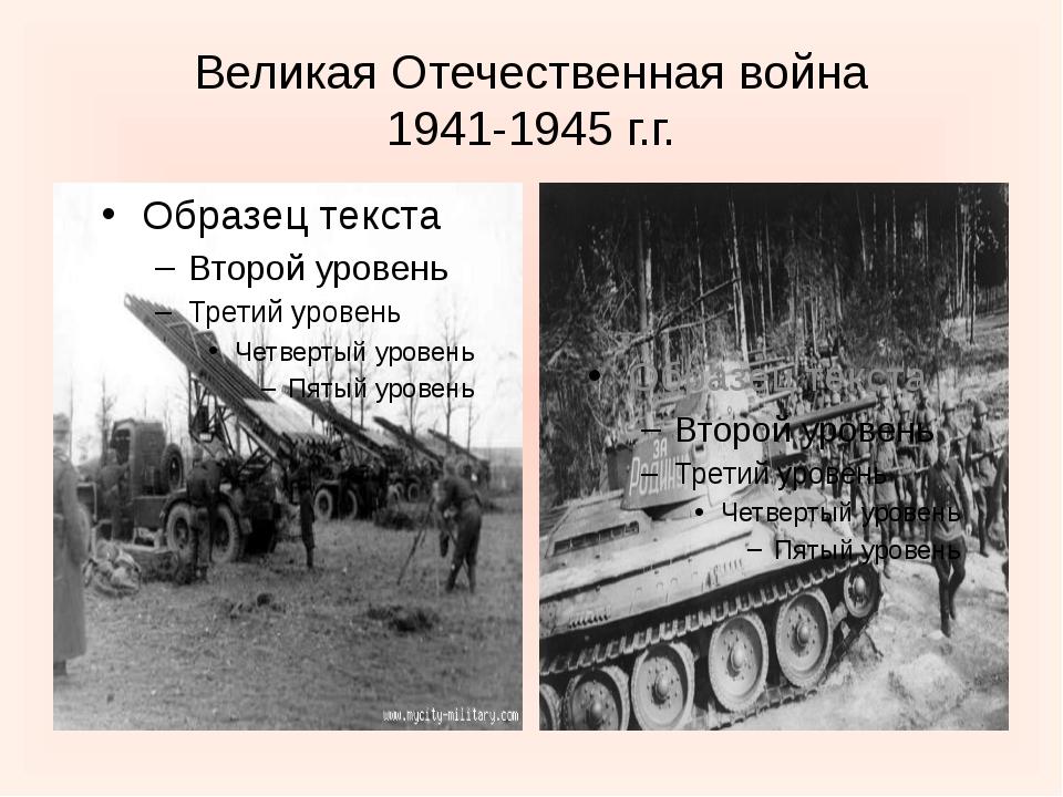 Великая Отечественная война 1941-1945 г.г.