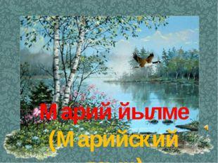 Марий йылме (Марийский язык)