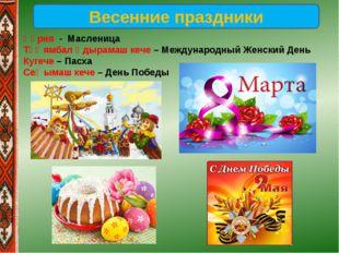 Весенние праздники Ӱӓрня - Масленица Тӱҥямбал Ӱдырамаш кече – Международный Ж