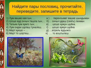 Найдите пары пословиц, прочитайте, переведите, запишите в тетрадь 1) Лум вашк
