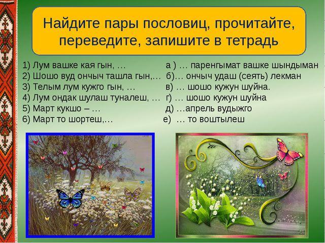 Найдите пары пословиц, прочитайте, переведите, запишите в тетрадь 1) Лум вашк...