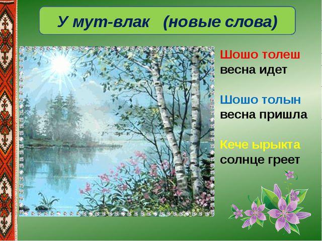 У мут-влак (новые слова) Шошо толеш весна идет Шошо толын весна пришла Кече ы...