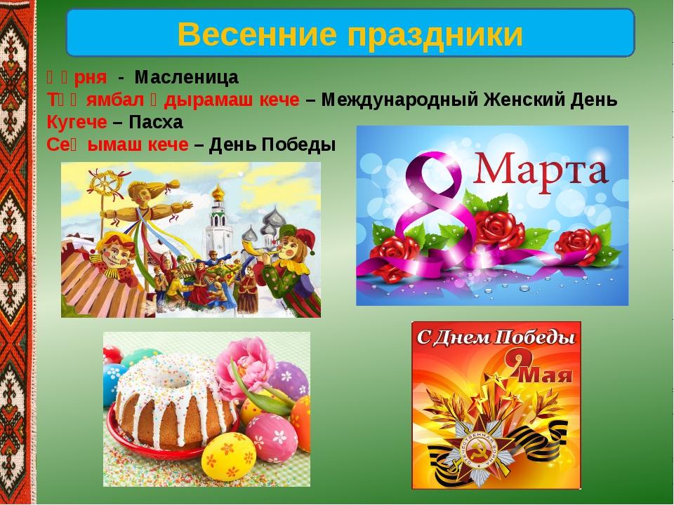 Весенние праздники Ӱӓрня - Масленица Тӱҥямбал Ӱдырамаш кече – Международный Ж...