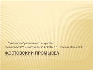 Учитель изобразительного искусства филиала МБОУ «Комсомольская СОШ» в с. Сел