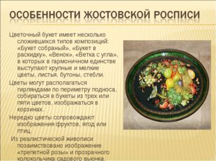 Цветочный букет имеет несколько сложившихся типов композиций: «Букет собраный