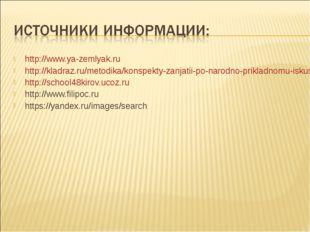 http://www.ya-zemlyak.ru http://kladraz.ru/metodika/konspekty-zanjatii-po-nar