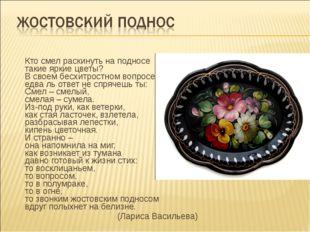 Кто смел раскинуть на подносе такие яркие цветы? В своем бесхитростном вопро