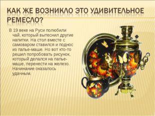 В 19 веке на Руси полюбили чай,который вытеснил другие напитки. На стол вме