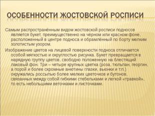 Самым распространённым видом жостовской росписи подносов является букет, преи