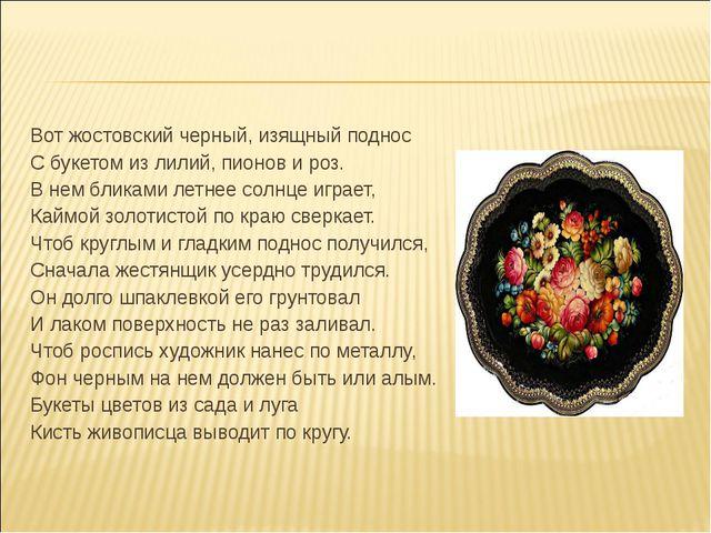 Вот жостовский черный, изящный поднос С букетом из лилий, пионов и роз. В нем...