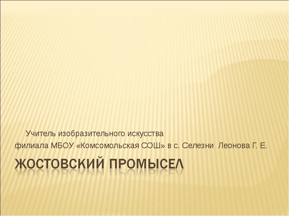 Учитель изобразительного искусства филиала МБОУ «Комсомольская СОШ» в с. Сел...
