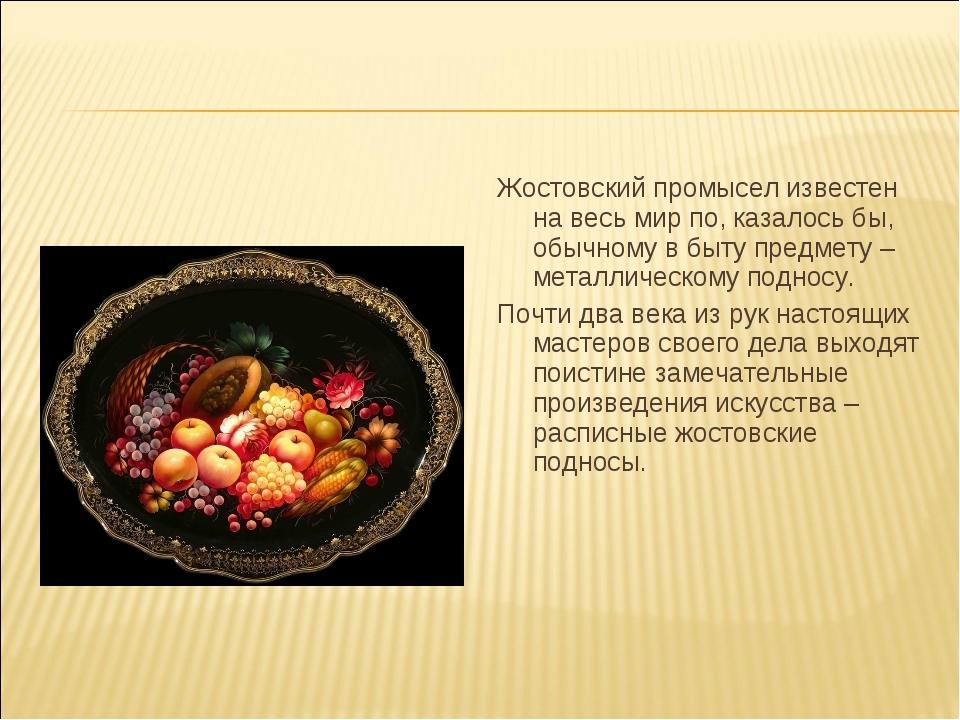 Жостовский промысел известен на весь мир по, казалось бы, обычному в быту пре...