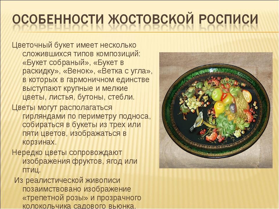 Цветочный букет имеет несколько сложившихся типов композиций: «Букет собраный...