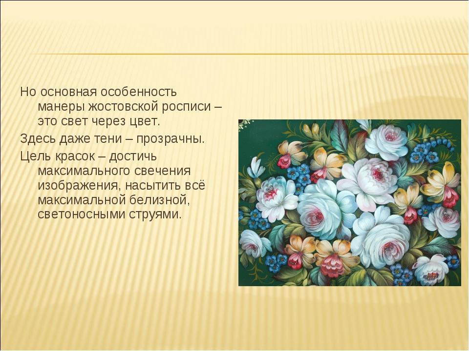 Но основная особенность манеры жостовской росписи – это свет через цвет. Здес...