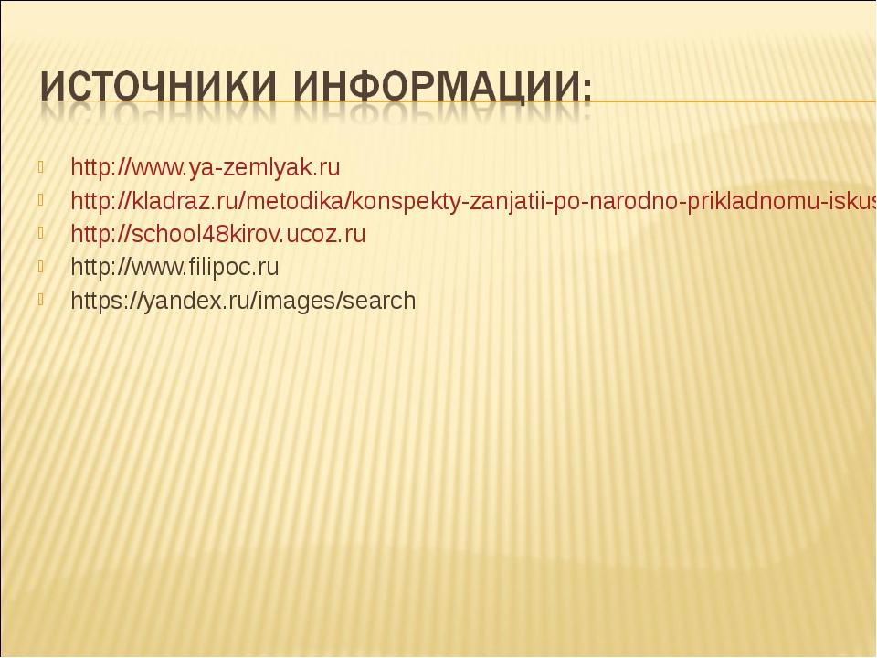 http://www.ya-zemlyak.ru http://kladraz.ru/metodika/konspekty-zanjatii-po-nar...