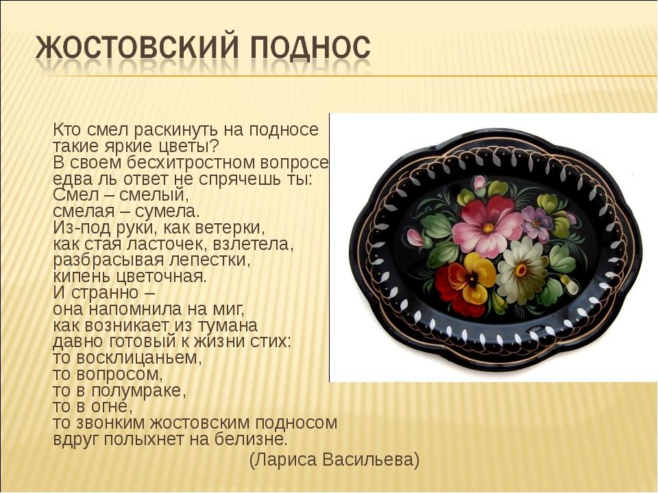 Кто смел раскинуть на подносе такие яркие цветы? В своем бесхитростном вопро...